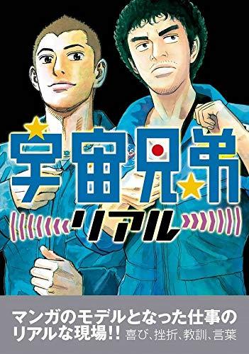 【TeNQ×宇宙兄弟】宇宙兄弟リアルトークイベント開催決定!