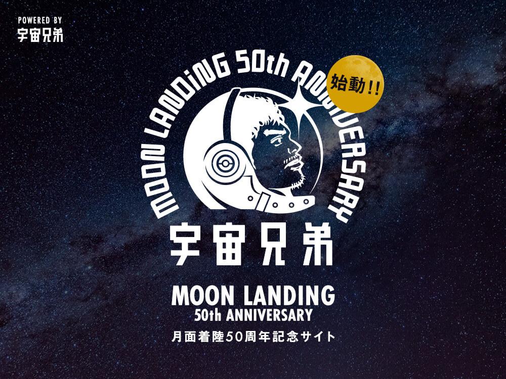 7月20日はアポロ11号月面着陸から50周年!!特設サイトオープン!