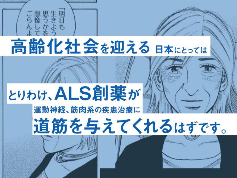 <せりか基金通信インタビュー>体内環境と同じ神経モデルを開発 ALS研究を前に進める「Jiksak」とは