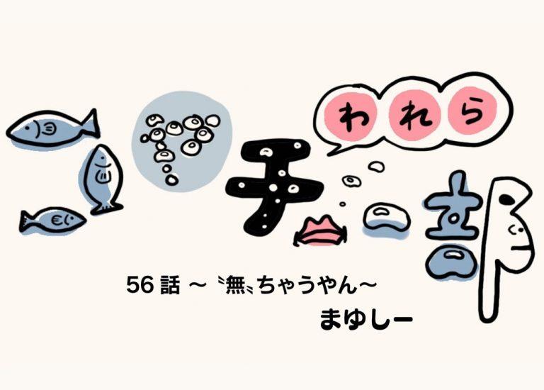 """【アシスタント漫画】われらコヤチュー部 No.56 〜""""無""""ちゃうやん〜"""