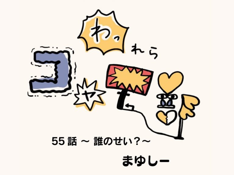 【アシスタント漫画】われらコヤチュー部 No.55 〜誰のせい?〜