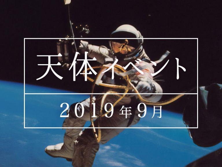2019年9月の天体イベント情報☆