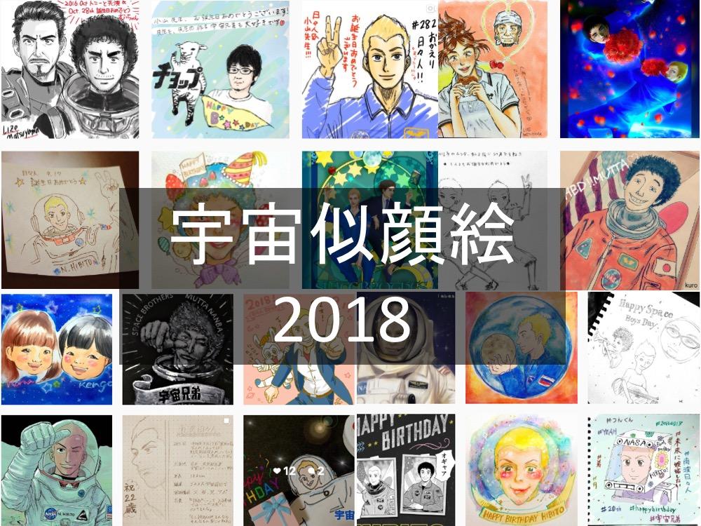 大変おまたせしました!【2018年度・宇宙似顔絵大賞発表!!】
