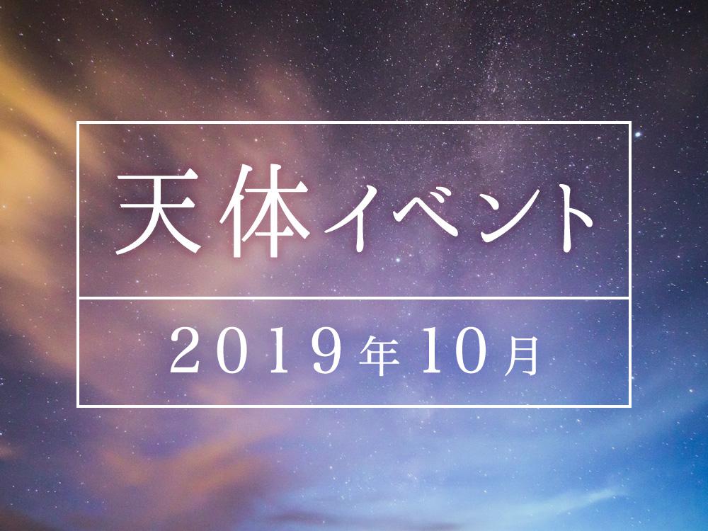 2019年10月の天体イベント情報☆