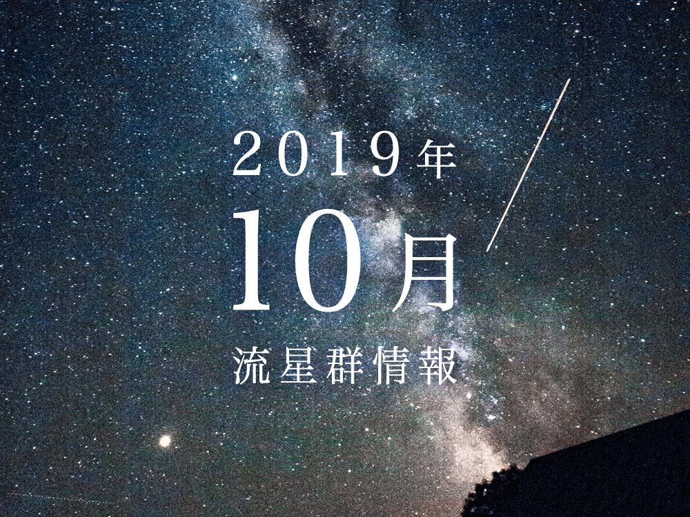 【秋の夜長に3つの流星群☆彡】2019年10月天体情報