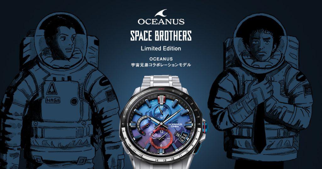 『宇宙兄弟』をモチーフとした時計「宇宙兄弟×オシアナス Limited Edition」の製作秘話を、専属プロダクトデザイナーが明かす!