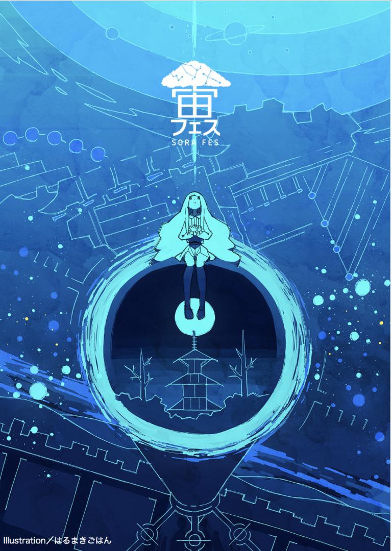 【宙フェス2019東京日本橋🌕宇宙兄弟公式ストア出店】