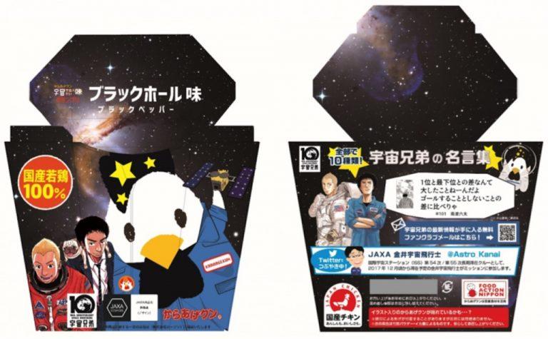 💖また食べれます💖ローソン・からあげクンブラックホール味が限定復刻販売!!!