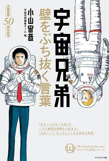 『宇宙兄弟』関連本【宇宙兄弟 壁をぶち抜く言葉】発売!!