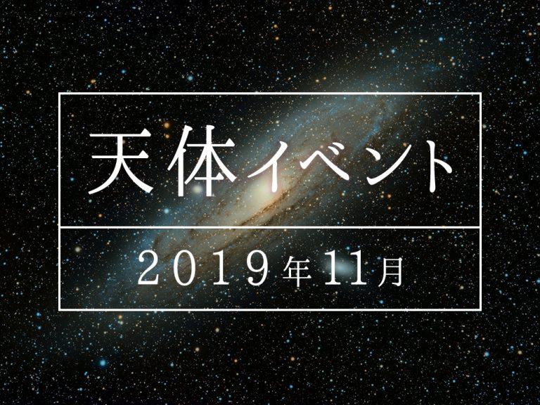 2019年11月の天体イベント情報☆