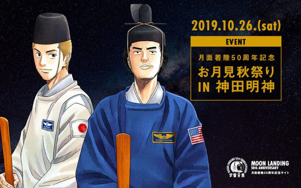 神田明神で開催された【宇宙兄弟お月見秋祭り】。コヤチュー部員がこんなに活躍していました…!