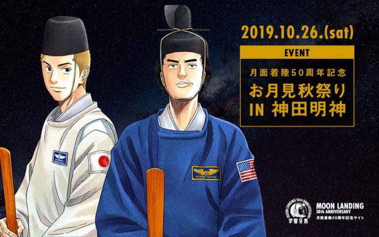 宇宙兄弟お月見秋祭りin神田明神 コラボメニューを紹介していただきました!