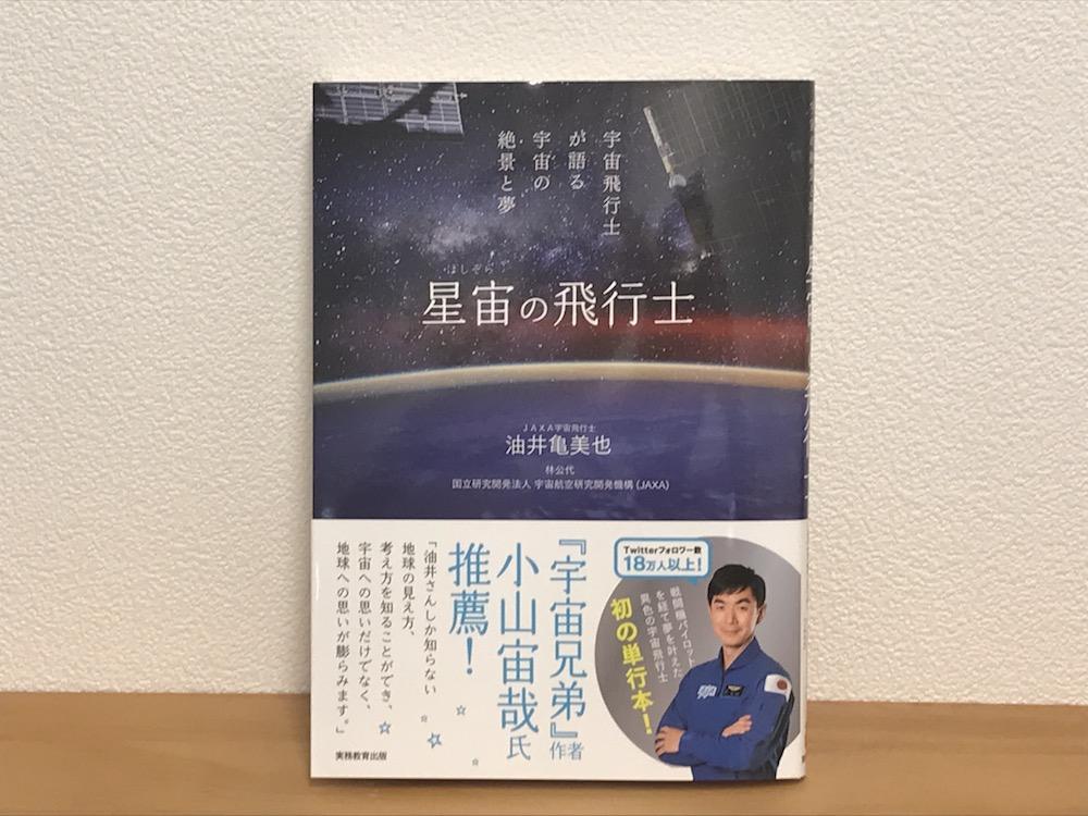 油井宇宙飛行士の書籍『星宙の飛行士』の推薦コメントを小山宙哉が担当しました