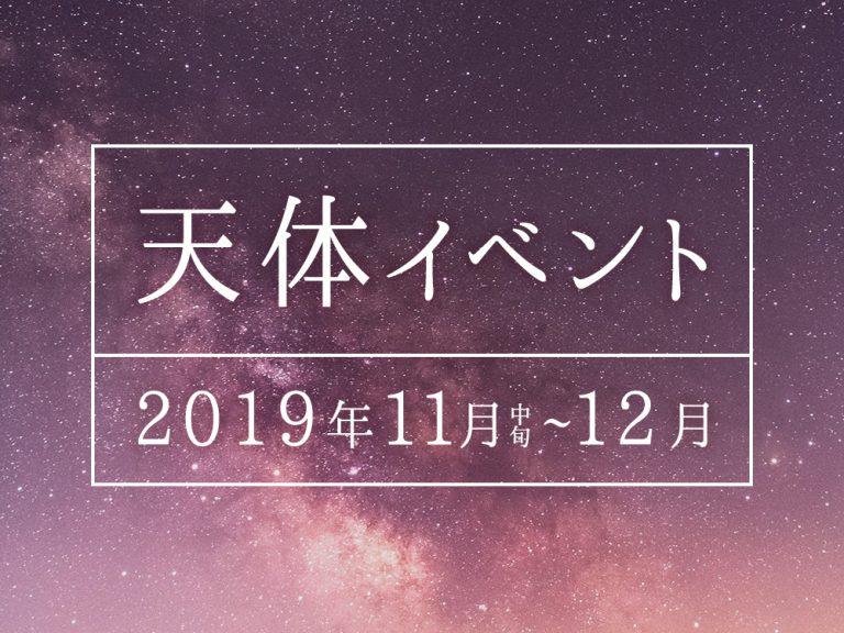 2019年11月中旬〜12月の天体イベント情報☆