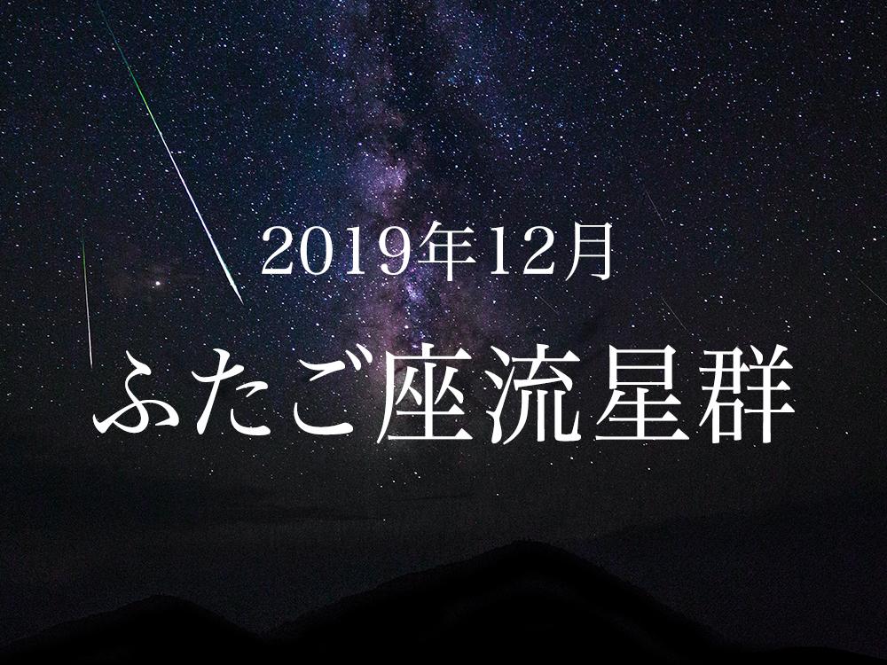 【12/14〜12/15が見頃!】三大流星群の一つ「ふたご座流星群」観測情報☆