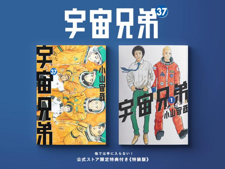まるっと一冊ついてきます^^『宇宙兄弟』37巻特装版付録は、【単行本1巻のオールカラー版】!!!