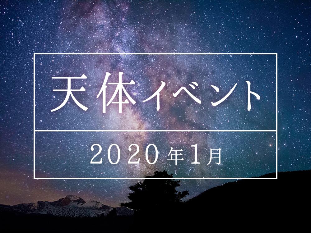 2020年1月の天体イベント情報☆