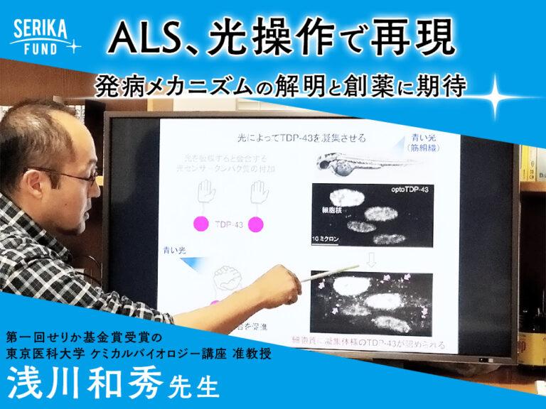 せりか基金助成金から初! 第一回受賞者・浅川先生の研究が成果に。