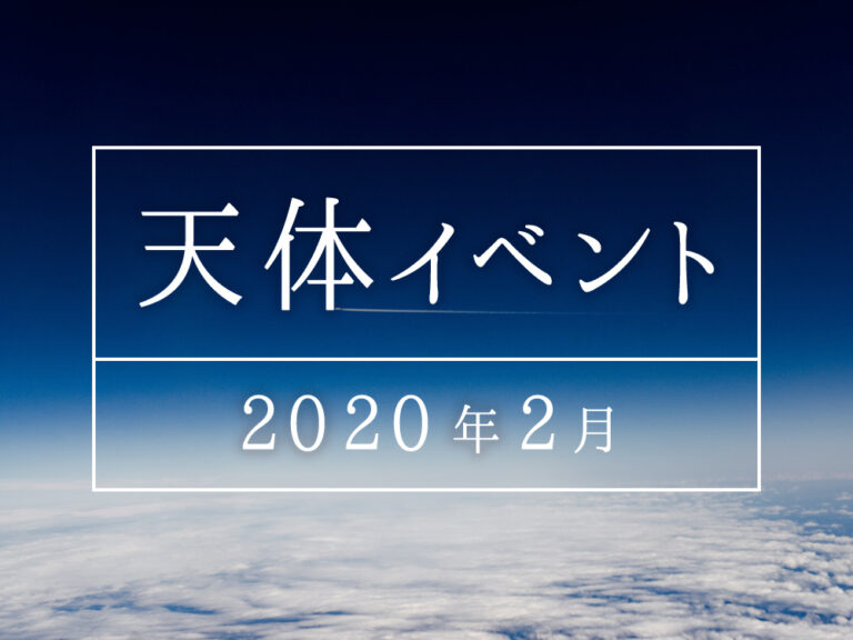 2020年2月の天体イベント情報☆