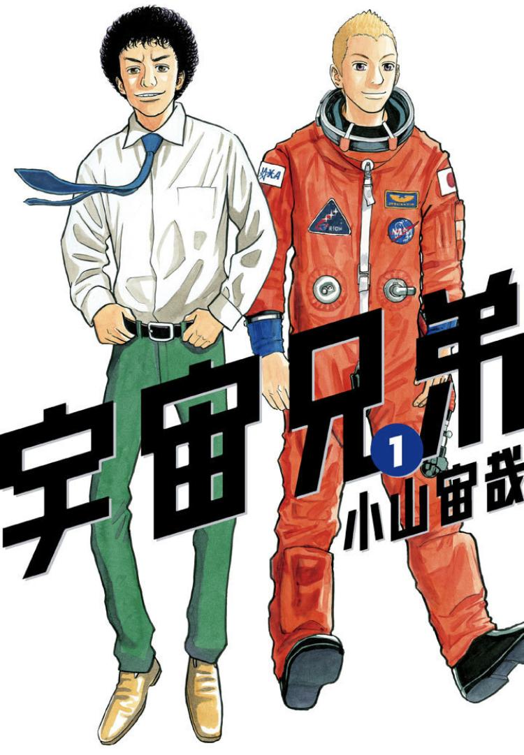 『宇宙兄弟』1〜100話を無料公開!!(2020年5月10日まで)