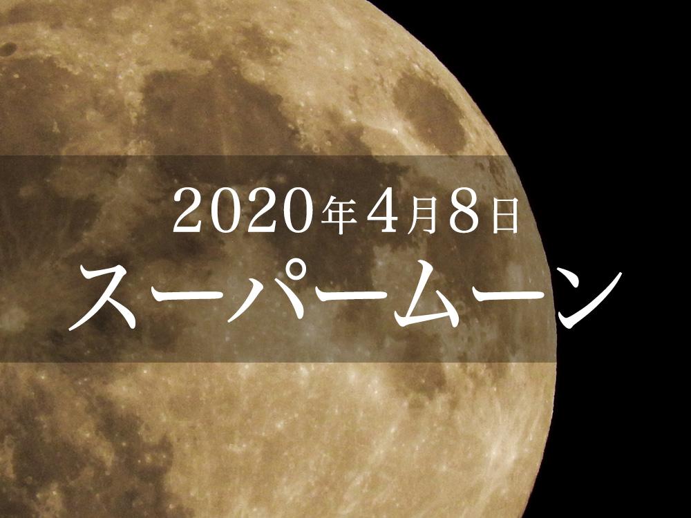 2020年4月8日は「スーパームーン」!