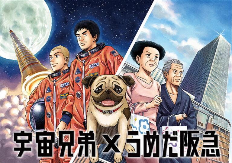 うめだ阪急で宇宙兄弟コラボイベント開催!