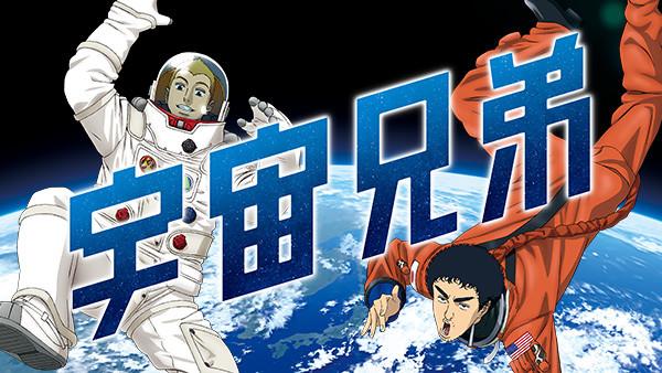 アニメ『宇宙兄弟』がNETFLIXで配信中!