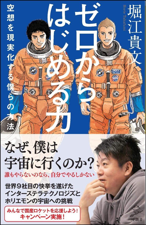 堀江貴文さんの書籍『ゼロからはじめる力 空想を現実化する僕らの方法』にムッタとヒビトが登場!