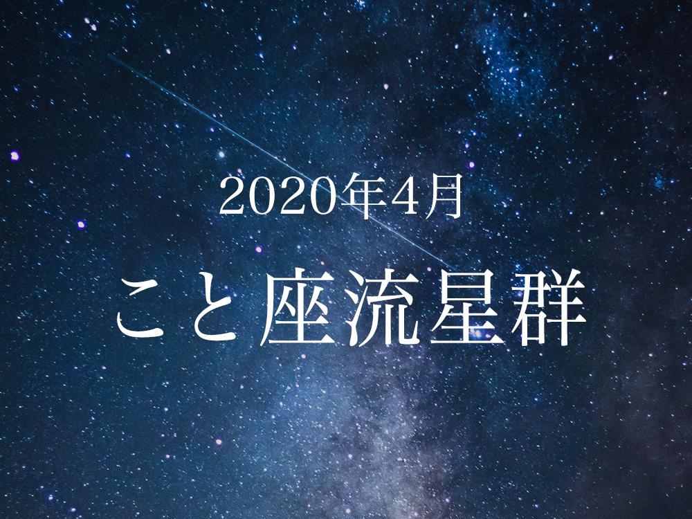 【2020年4月22日に極大!】「こと座流星群」情報