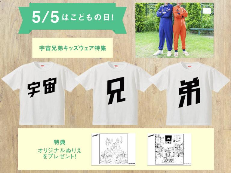 🎏5/5はこどもの日!🎏キッズウェアご紹介&ぬりえプレゼント!