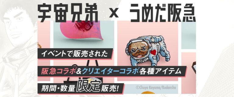 【4月16日まで!!売り切れ次第終了!!】宇宙兄弟×うめだ阪急イベントアイテムの発売開始!!!