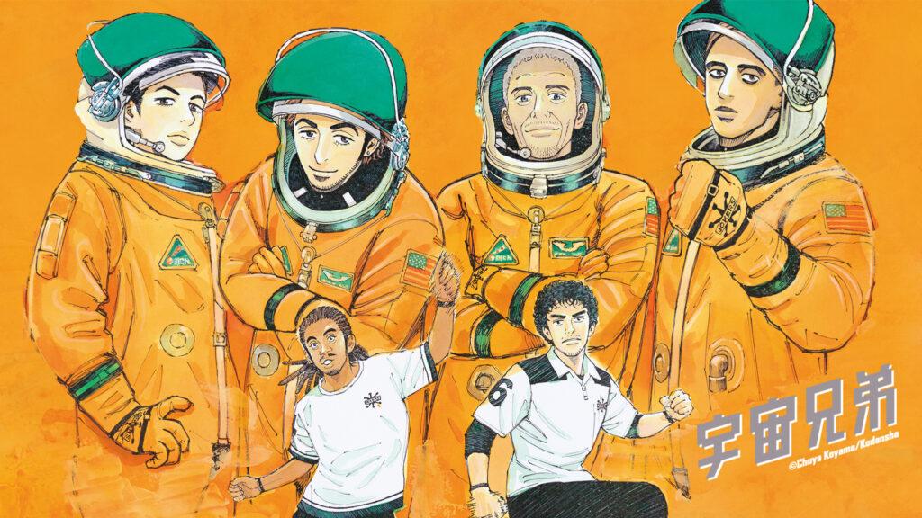 ようこそ宇宙兄弟の世界へ!リモートワーク用背景画像プレゼント!!