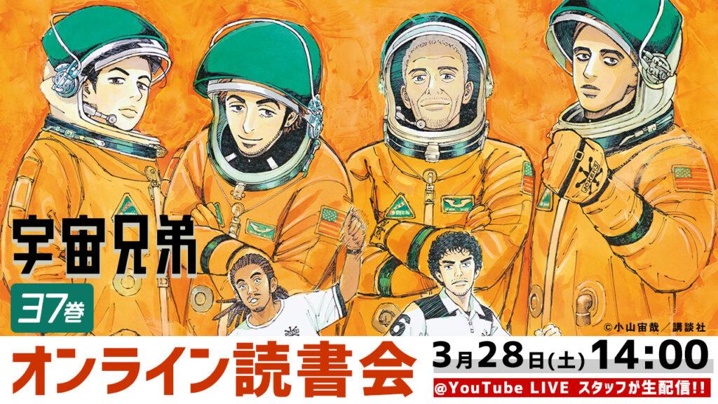宇宙兄弟37巻オンライン読書会、開催しました!!