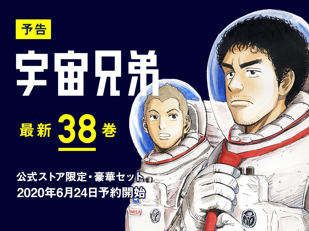 『宇宙兄弟』最新刊記念セットの予約開始日は6月24日!!!
