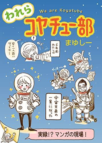 『われらコヤチュー部【完全版】』発売!トークイベントも開催決定しました!!