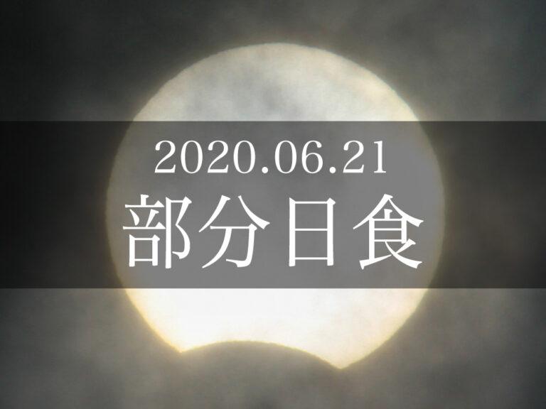 【2020年6月21日】「部分日食」情報☆