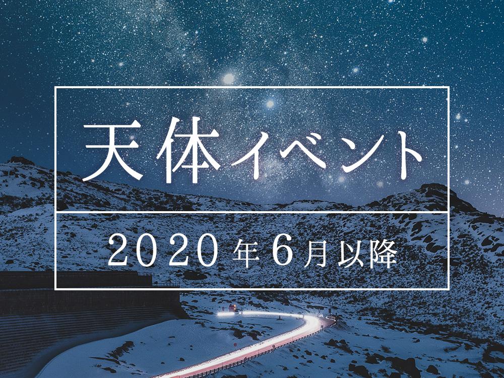 2020年6月以降の天体イベント情報☆