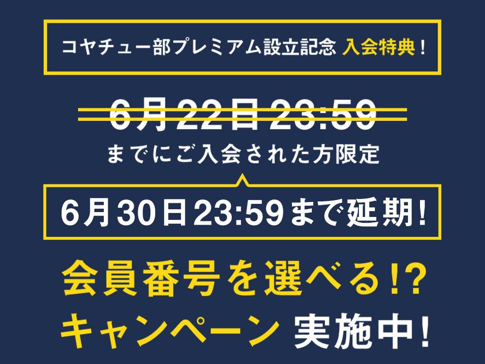 【コヤチュー部プレミアム】開設!!好きな会員番号を選べるキャンペーンを実施します⭐