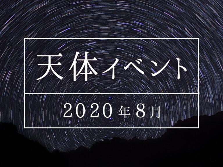 2020年8月の天体イベント情報☆