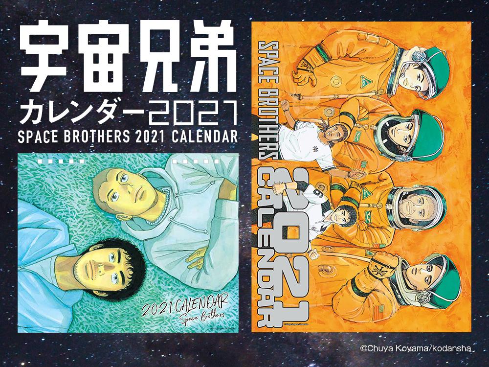 【★☆予約受付開始!!!!完全受注生産☆★】『宇宙兄弟カレンダー2021』、本日予約受け付け開始!!