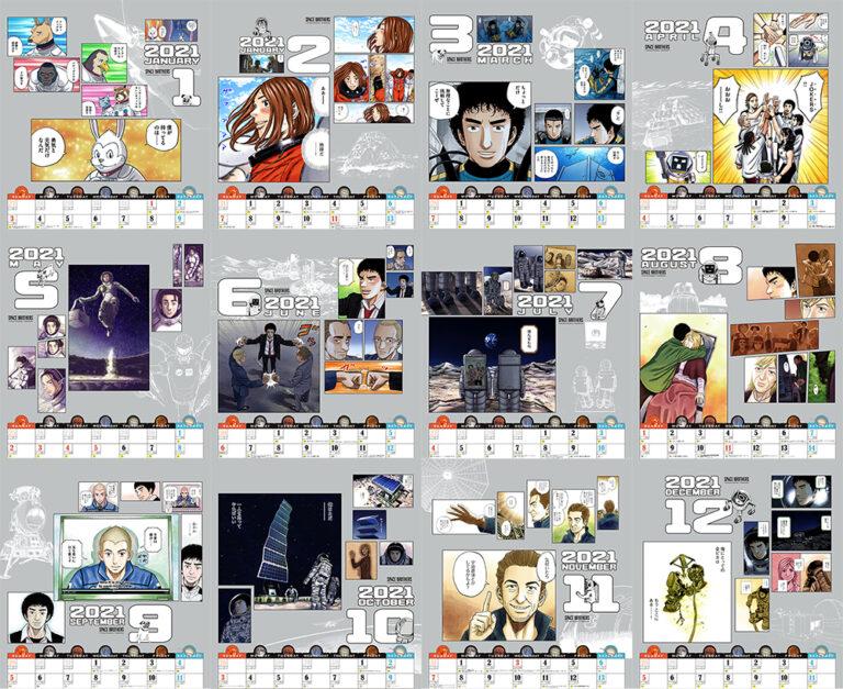 全デザインを大公開☆【宇宙兄弟カレンダー2021】完成!