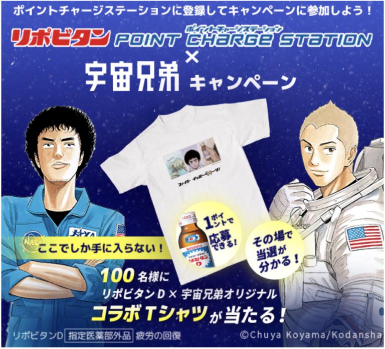 宇宙兄弟×リポビタンD オリジナルTシャツが当たるキャンペーンがスタート!