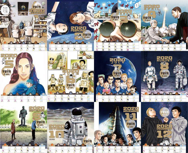 胸を熱くさせたシーンをドンッとお部屋に☆「宇宙兄弟カレンダー2020」<壁掛けタイプ>