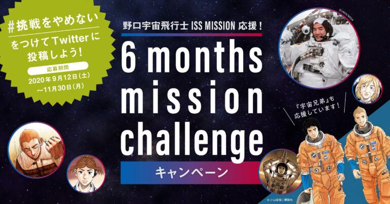 祝・野口宇宙飛行士搭乗の「レジリエンス」打ち上げ成功&ISS到着!記念動画公開!!