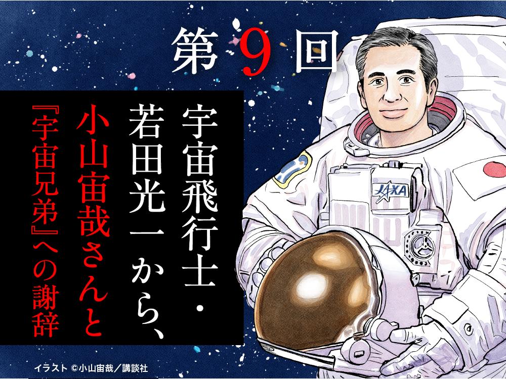 第9回 宇宙飛行士・若田光一から、小山宙哉さんと『宇宙兄弟』への謝辞
