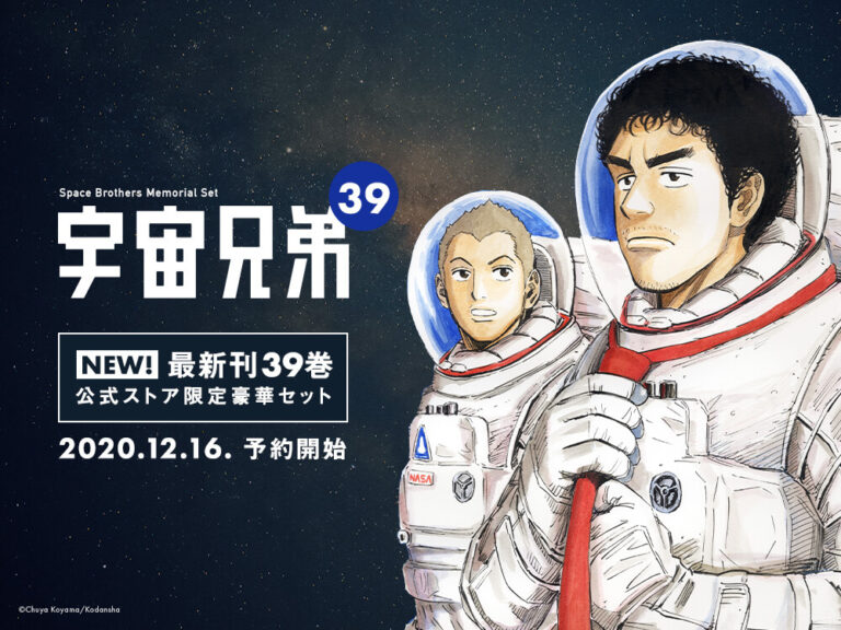 宇宙兄弟』39巻の発売日が【2月22日(月)】に決定!! | 『宇宙兄弟 ...