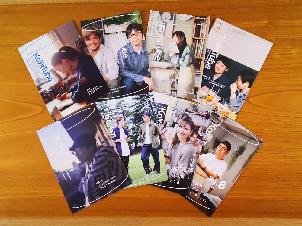公式ストア コヤチュー部会報誌 vol.1〜vol.8 ランダム特典キャンペーン!