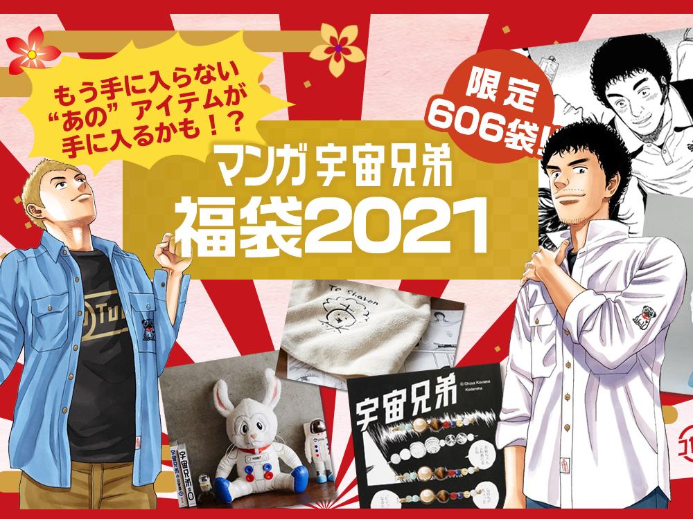【完売御礼!】宇宙兄弟福袋2021