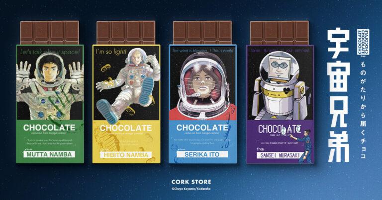 販売開始!!宇宙兄弟のキャラクター別チョコレートが誕生!!