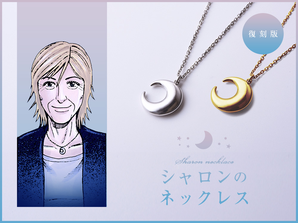 シャロンのネックレスの復刻版が登場☆
